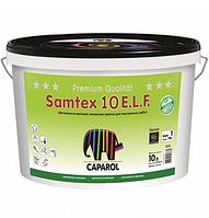Латексная краска для стен и потолка Caparol SAMTEX 10 E.L.F (КАПАРОЛ САМТЕКС) 10л Германия