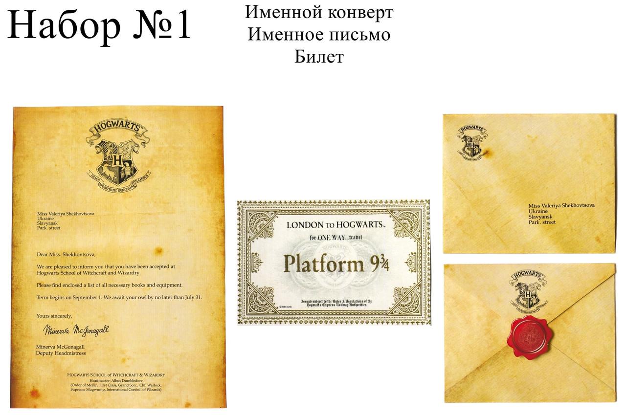 Іменний лист із Гоґвортсу за мотивами Гаррі Поттера №1