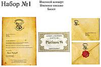 Іменний лист із Гоґвортсу за мотивами Гаррі Поттера №1, фото 1
