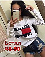 Свитшот женский БОТАЛ Tommy 48-50р в ассортименте