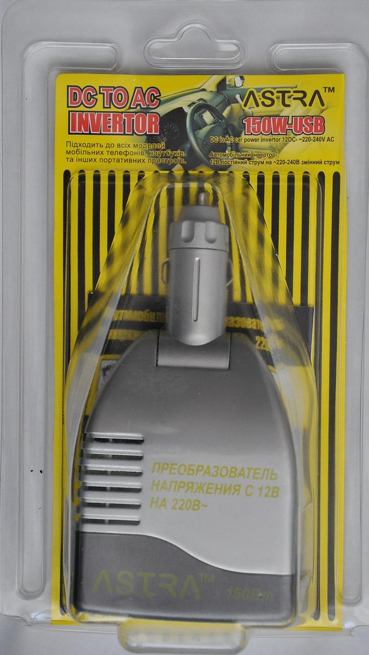 Преобразователь 12В/220В. Автомобильный. 150 ВТ.