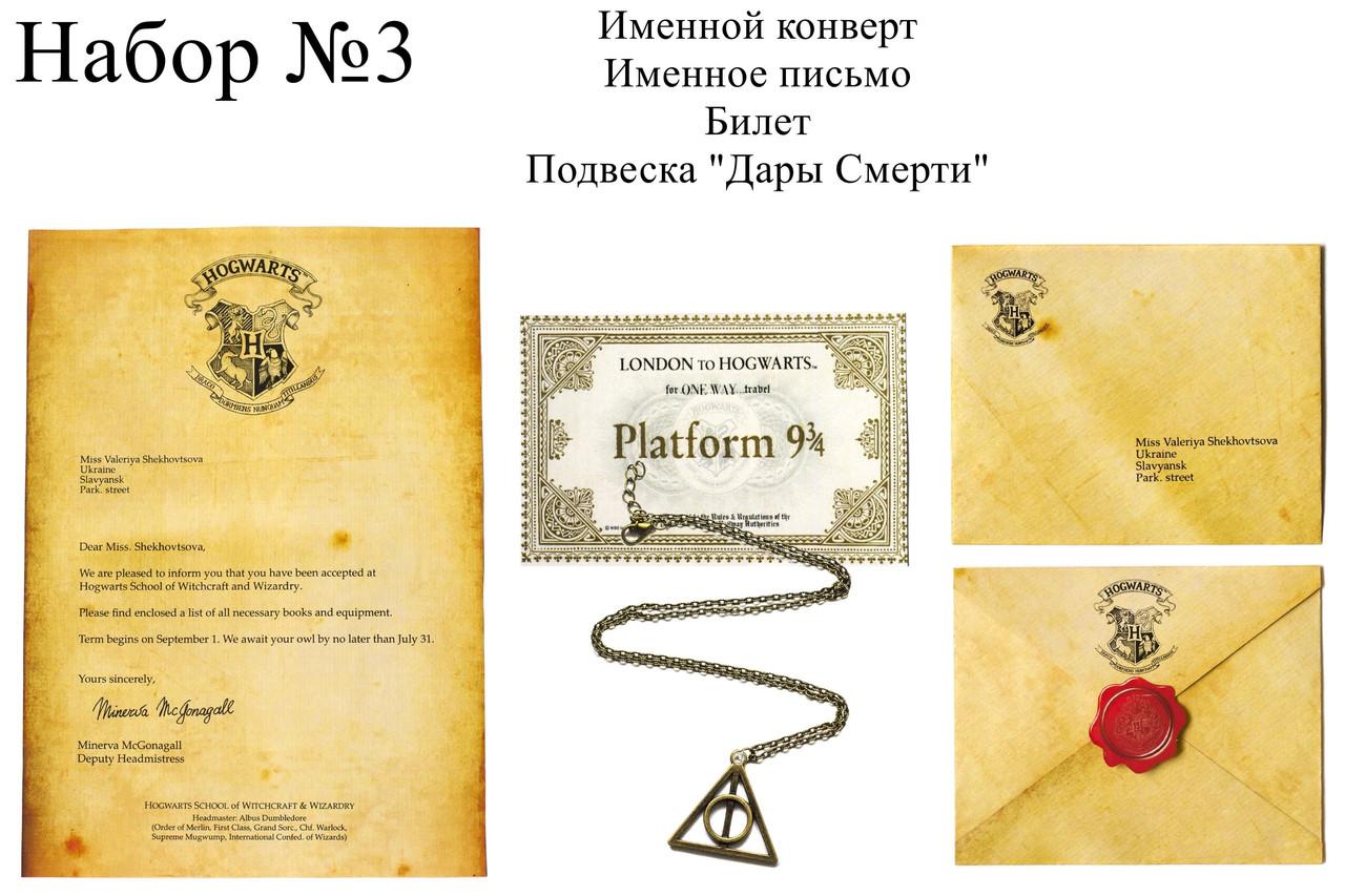 Именное письмо из Хогвартса по мотивам Гарри Поттера №3