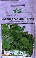 Семена кориандра салатного сорт Карибе 2 гр