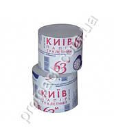 Туалетная бумага мини рулон, макулатурная без гильзы, Киев 63, 1 рулон