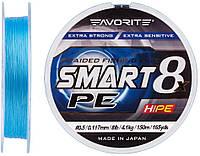 Шнур Favorite Smart PE 8x 150м (sky blue) #0.6/0.132mm 9lb/5.4kg