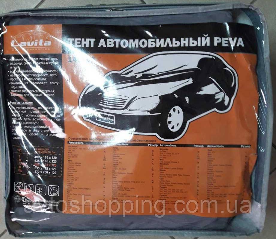 Тент, чехол для автомобиля Седан с подкладкой Lavita XL (140103XL/BAG) Серый  535х178х120 см