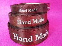 "Лента атлас 0,9 см ""Hand made"" (23м)"