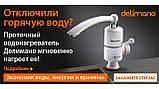 Проточный нагреватель водонагреватель Делимано мини -бойлер кран Оригинал Польша, фото 2