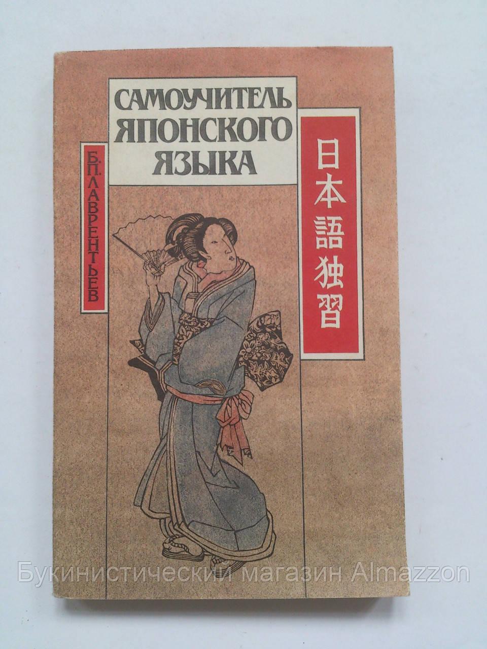 Лаврентьев Б. Самоучитель японского языка
