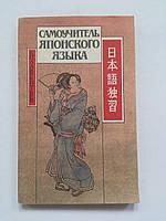 Лаврентьев Б. Самоучитель японского языка, фото 1