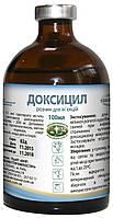 ДОКСИЦИЛ инъекционный антибактериальный препарат, 100 мл