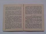 В поисках Вишневского Жизнеописание советского хирурга.  Н.Кончаловская, фото 3