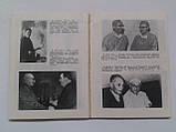 В поисках Вишневского Жизнеописание советского хирурга.  Н.Кончаловская, фото 4