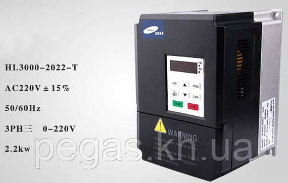 Инвертор 2.2 KW 220-250V. Частотник. Для шпинделя ЧПУ