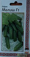 Семена Огурец Малыш F1 - 0,5 г  Тм Малахіт поділля