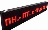 Бегущая строка led 3м х 0.40 RED WIFI