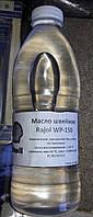 Масло вазелиновое для швейных машин Rajol WP-150 1л