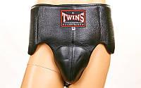 Защита для паха мужская с высоким поясом TWINS APL-1-BK. Распродажа!