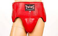 Защита для паха мужская с высоким поясом TWINS APL-1-RD. Распродажа!