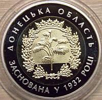 Монета Украины 5 грн. 2017 г. Донецкая область