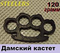 Кастет металлический. Легальное средство самообороны. Steelers (Польша)