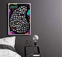 Скретч-постер 100 дел для влюбленных