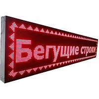 БЕГУЩАЯ СТРОКА RED 3m X  0.4m