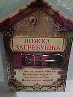 """Талисман для привлечения денег """"ложка-Загребушка"""""""