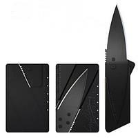 Карманный нож-кредитка «CardSharp» Распродажа