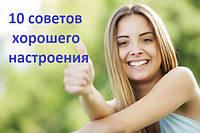 10 советов по улучшению настроения: