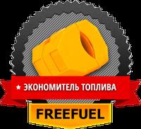Экономия бензина с «FUELFREE»