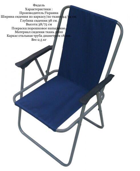Раскладное туристическое кресло Фидель