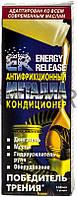 Energy Release P001 Антифрикционный кондиционер металла, 5 ун/148 мл