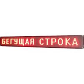 Бегущая строка с красными диодами 100*23 Red/ уличная / наружная / Программируемые табло / СветодиоднаяLED вывеска