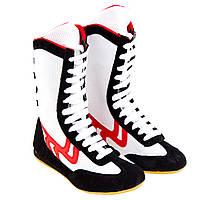 Боксерки белые с черным S1031