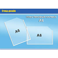 Карман А6 формата