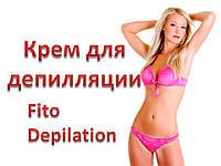 «Fito Depilation» средство для депиляции