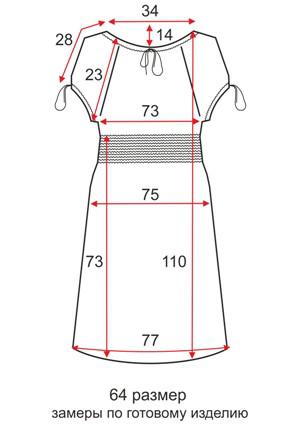Платье резинка миди с коротким рукавом - 64 размер - чертеж