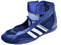 Борцовки Adidas синие BK-0368-B