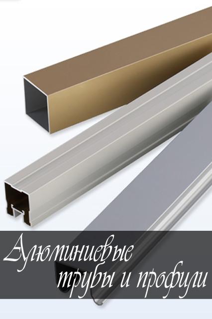 Алюминиевые трубы и профили