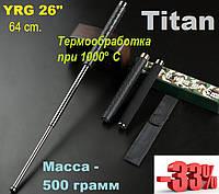 """Телескопическая дубинка 64 см (26 """" дюймов) """"ПРЕМИУМ"""" YRG. Титановый сплав."""