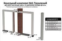Фурнитура (усиленная ) для откатных ворот Roll Grand весом до 1000 кг и шириной до 10 м.