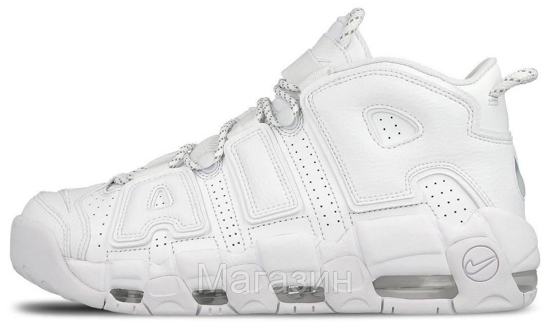 Мужские кроссовки Nike Air More Uptempo White Найк Аир Аптемпо белые