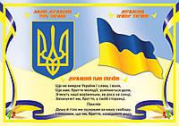 Державний гимн України А3 , 170 гр/м