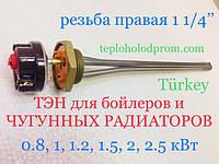 """ТЭН 1кВт """"1"""" 1/4 дюйм узкий Турция для чугунных радиаторов,батарей,бойлеров,котлов и др"""