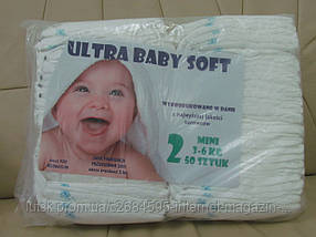 Ultra baby soft (2)