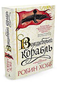 Сага про Живих Кораблях: Книга 1. Чарівний корабель. Робін Хобб
