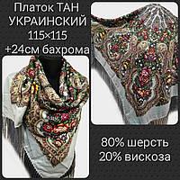 Платок ТАН УКРАИНСКИЙ  115Х115 + 24см бахрома цв.9