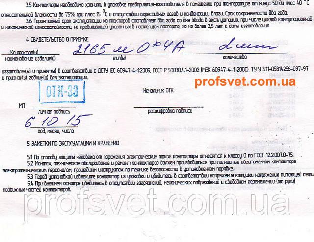 сканирование фото паспорт контактора пмл-2165м 25-a пускателя