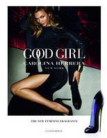 «Good Girl » Carolina Herrera-женские